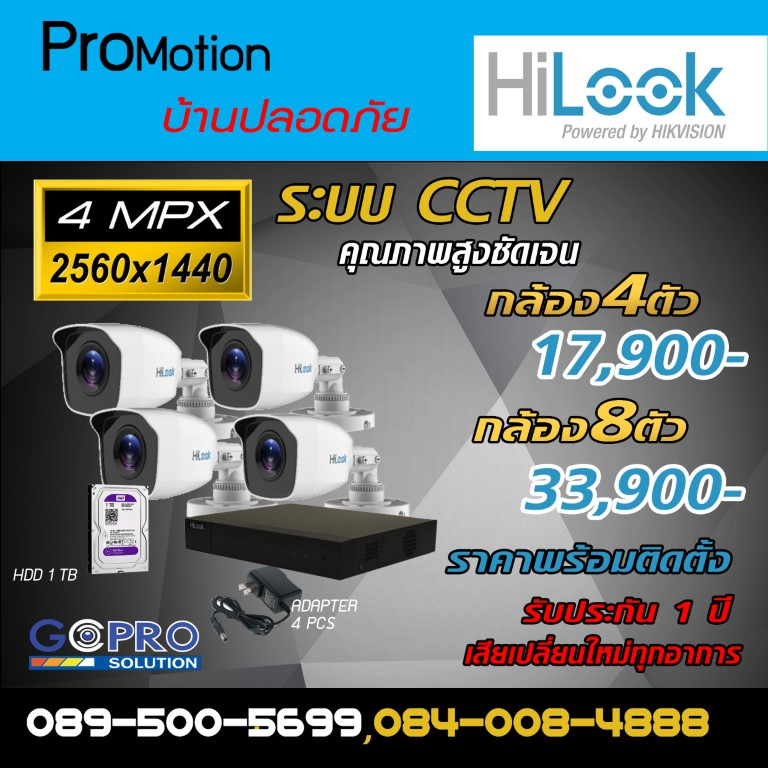 Promotion 4MP Medium